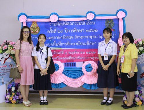 กลุ่มสาระการเรียนรู้ภาษาต่างประเทศ เป็นเจ้าภาพจัดการแข่งขันพูดภาษาอังกฤษ (Impromtu speech) ระดับเขตพื้นที่การศึกษามัธยมศึกษา เขต 2
