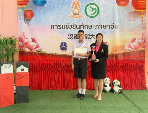 นักเรียนได้รับรางวัลชนะเลิศการแข่งขันภาษาจีน
