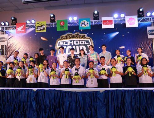 รายการรถโรงเรียน ( school tour 2019 GMMTV ) ถ่ายทำรายการ ณ โรงเรียนเตรียมอุดมศึกษาพัฒนาการสุวรรณภูมิ
