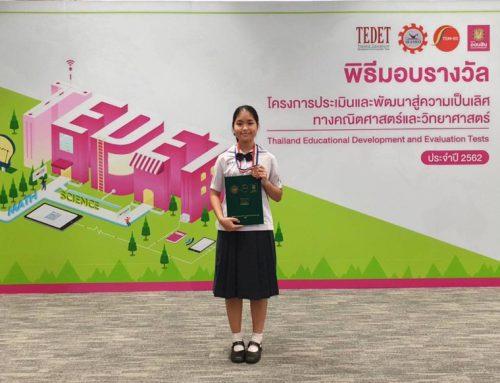 ต.อ.พ.ภ. คว้ารางวัลเหรียญทองแดง โครงการ TEDET