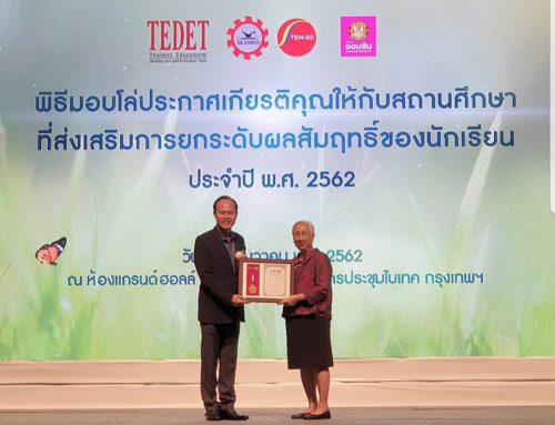 ท่านผู้อำนวยการรับโล่รางวัลประกาศเกียรติคุณสถานศึกษาที่ส่งเสริมการยกระดับผลสัมฤทธิ์ของนักเรียน ประจำปีการศึกษา 2562