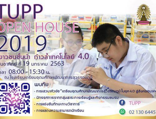 ขอเชิญร่วมงาน TUPP OPEN HOUSE 2019