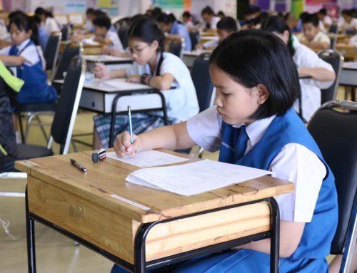 ประกาศผลสอบ TUPP PRE TEST ปีการศึกษา 2563