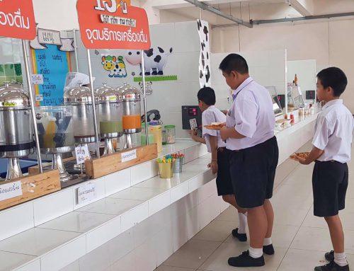 ประกาศคัดเลือกผู้ประกอบการร้านค้าโรงอาหารและร้านค้าสวัสดิการ ปีการศึกษา 2563