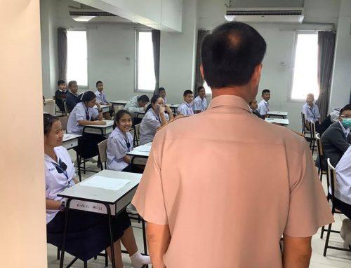 การสอบปลายภาคเรียนที่ 2 ปีการศึกษา 2562