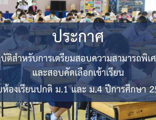 ข้อปฏิบัติสำหรับการเตรียมสอบความสามารถพิเศษ ม.1 และสอบคัดเลือกเข้าเรียนห้องเรียนปกติ ม.1และม.4