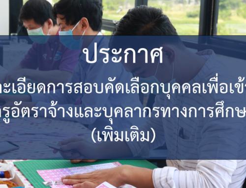 ประกาศ รายละเอียดการสอบคัดเลือกบุคคลเพื่อเข้าเป็นครูอัตราจ้าง และบุคลากรทางการศึกษา (เพิ่มเติม)
