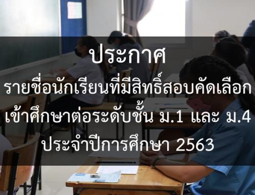ประกาศ รายชื่อนักเรียนที่มีสิทธิ์สอบคัดเลือก เข้าศึกษาต่อระดับชั้น ม.1 และ ม.4 ประจำปีการศึกษา 2563