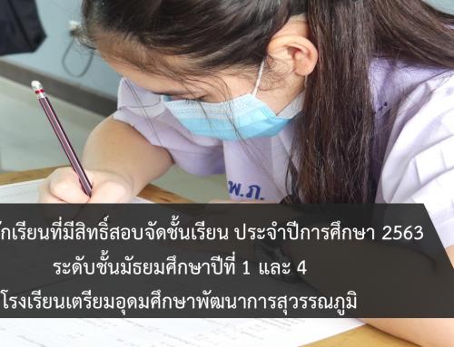 รายชื่อนักเรียนที่มีสิทธิ์สอบจัดชั้นเรียน ประจำปีการศึกษา 2563 ระดับชั้นมัธยมศึกษาปีที่ 1 และ 4