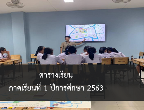 ตารางเรียน ภาคเรียนที่ 1 ปีการศึกษา 2563
