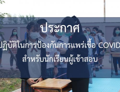 ข้อปฏิบัติในการป้องกันการแพร่เชื้อ COVID 19 สำหรับนักเรียนผู้เข้าสอบ