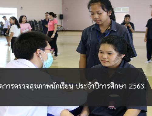 กำหนดการตรวจสุขภาพนักเรียนประจำปีการศึกษา 2563