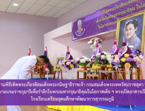 งานพิธีเทิดพระเกียรติสมเด็จพระกนิษฐาธิราชเจ้า กรมสมเด็จพระเทพรัตนราชสุดา ฯ สยามบรมราชกุมารีเพื่อรำลึกในพระมหากรุณาธิคุณในโอกาสเด็จ ฯ ทรงเปิดอาคารเรียน