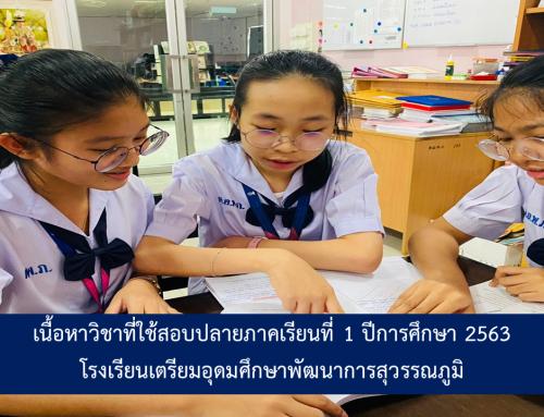 เนื้อหาวิชาที่ใช้สอบปลายภาคเรียนที่ 1 ปีการศึกษา 2563