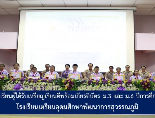 รายชื่อนักเรียนผู้ได้รับเหรียญเรียนดีพร้อมเกียรติบัตร ม.3 และ ม.6 ปีการศึกษา 2562