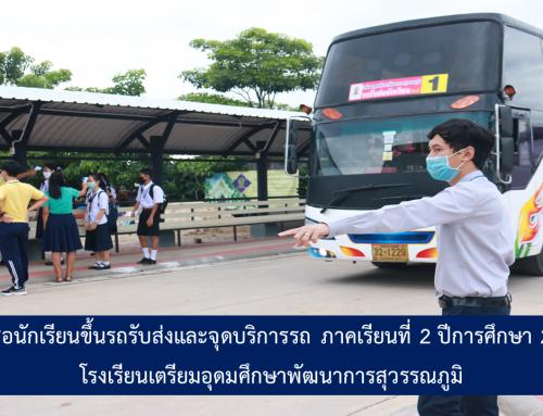 รายชื่อนักเรียนขึ้นรถรับส่งและจุดบริการรถ ภาคเรียนที่ 2 ปีการศึกษา 2563