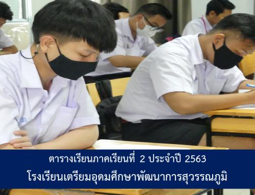 ตารางเรียนภาคเรียนที่ 2 ประจำปี 2563