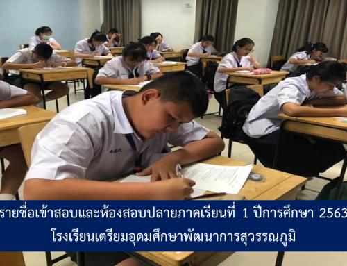 รายชื่อเข้าสอบและห้องสอบปลายภาคเรียนที่ 1 ปีการศึกษา 2563