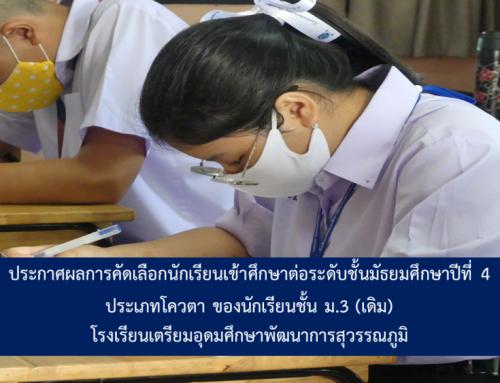 ประกาศผลการคัดเลือกนักเรียนเข้าศึกษาต่อระดับชั้นมัธยมศึกษาปีที่ 4   ประเภทโควตา ของนักเรียนชั้น ม.3 (เดิม)