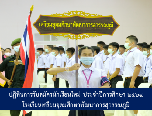 ปฏิทินรับสมัครนักเรียนใหม่ ปีการศึกษา 2564