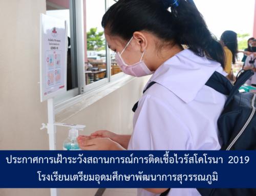 ประกาศการเฝ้าระวังสถานการณ์การติดเชื้อไวรัสโคโรนา 2019