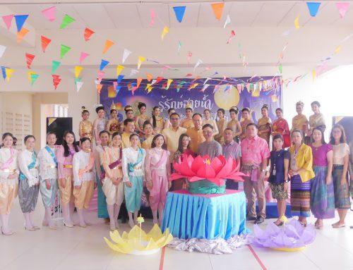 กิจกรรมรู้รักษ์สายน้ำ สืบสานศิลปาชีพไทย ปีการศึกษา 2563