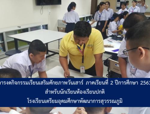 การงดกิจกรรมเรียนเสริมศักยภาพวันเสาร์ ภาคเรียนที่ 2 ปีการศึกษา 2563 สำหรับนักเรียนห้องเรียนปกติ