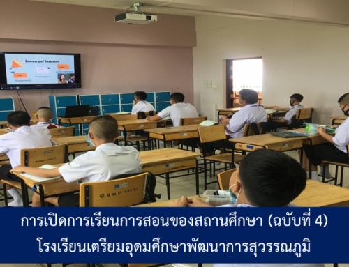 การเปิดการเรียนการสอนของสถานศึกษา (ฉบับที่ 4)