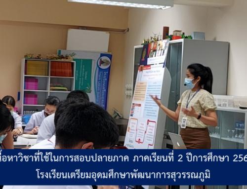 เนื้อหาวิชาที่ใช้ในการสอบปลายภาค ภาคเรียนที่ 2 ปีการศึกษา 2563
