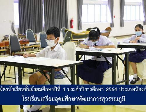 ประกาศการรับสมัครนักเรียนชั้นมัธยมศึกษาปีที่ 1 ประจำปีการศึกษา 2564 ประเภทห้องเรียนปกติ