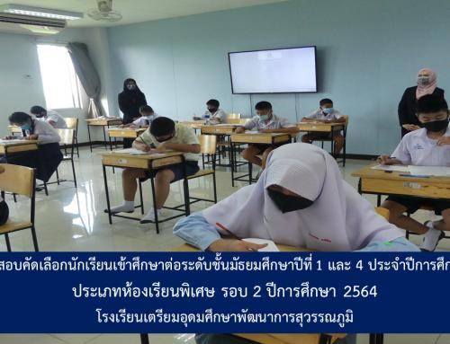เลื่อนการสอบคัดเลือกนักเรียนเข้าศึกษาต่อระดับชั้นมัธยมศึกษาปีที่ 1 และ 4 ประจำปีการศึกษา 2564  ประเภทห้องเรียนพิเศษ รอบ 2 ปีการศึกษา 2564