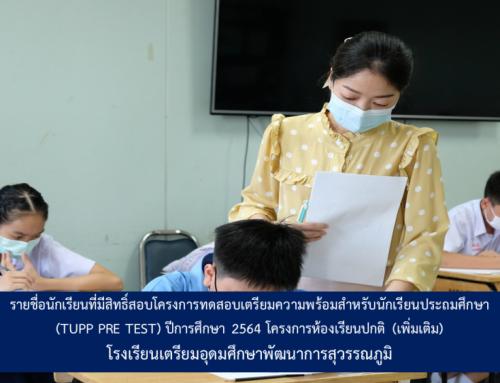 รายชื่อนักเรียนที่มีสิทธิ์สอบโครงการทดสอบเตรียมความพร้อมสำหรับนักเรียนประถมศึกษา  (TUPP PRE TEST) ปีการศึกษา 2564 โครงการห้องเรียนปกติ (เพิ่มเติม)