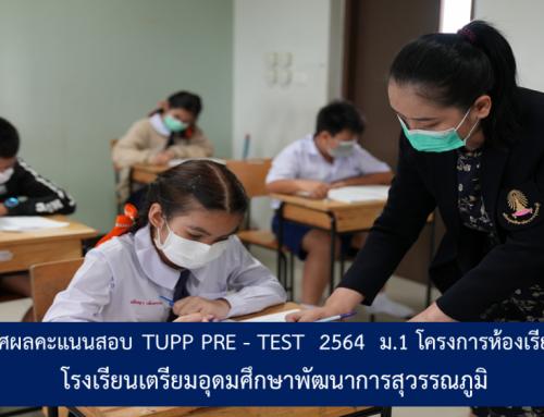 ประกาศผลคะแนนสอบ TUPP PRE – TEST  2564  ม.1 โครงการห้องเรียนปกติ