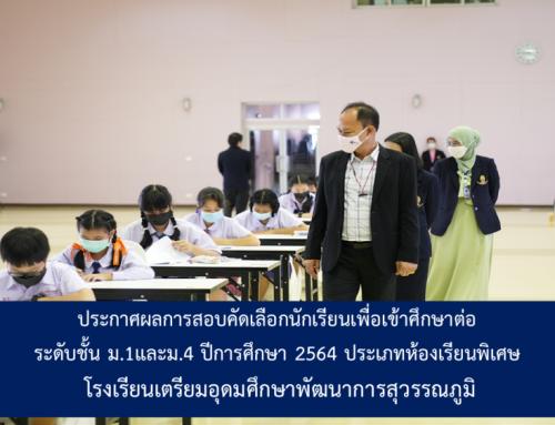 ประกาศผลการสอบคัดเลือกนักเรียนเพื่อเข้าศึกษาต่อ  ระดับชั้น ม.1และม.4 ปีการศึกษา 2564 ประเภทห้องเรียนพิเศษ