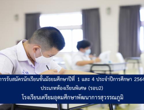 การรับสมัครนักเรียนชั้นมัธยมศึกษาปีที่ 1 และ 4 ประจำปีการศึกษา 2564  ประเภทห้องเรียนพิเศษ (รอบ2)