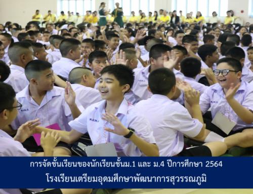 การจัดชั้นเรียนของนักเรียนชั้น ม.1 และ ม.4 ปีการศึกษา 2564