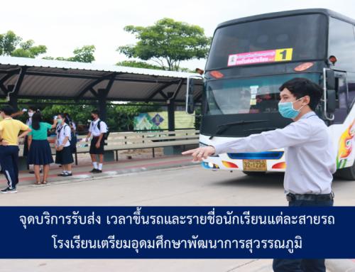 จุดบริการรับส่ง เวลาขึ้นรถและรายชื่อนักเรียนแต่ละสายรถ ปีการศึกษา 2564