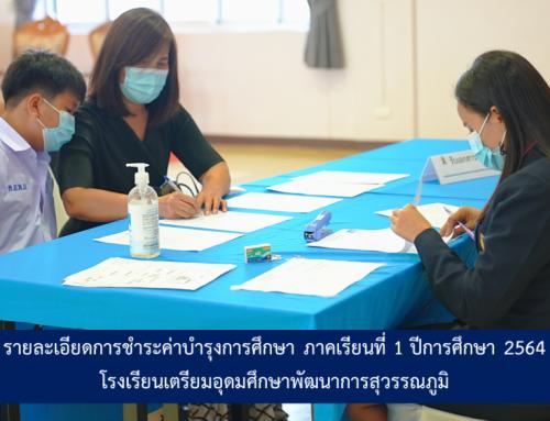 รายละเอียดการชำระค่าบำรุงการศึกษา ภาคเรียนที่ 1 ปีการศึกษา 2564