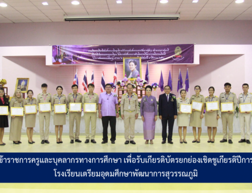 การคัดเลือกข้าราชการครูและบุคลากรทางการศึกษา เพื่อรับเกียรติบัตรยกย่องเชิดชูเกียรติปีการศึกษา 2564