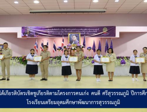 นักเรียนที่ได้เกียรติบัตรเชิดชูเกียรติตามโครงการคนเก่ง คนดี ศรีสุวรรณภูมิ ปีการศึกษา 2564
