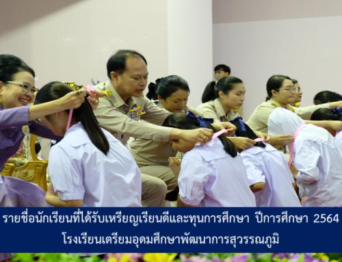 รายชื่อนักเรียนที่ได้รับเหรียญเรียนดีและทุนการศึกษา ปีการศึกษา 2564