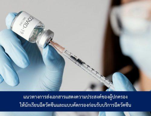 เอกสารและแนวทางการส่งเอกสารเพื่อขอรับวัคซีน Pfizer โดยกระทรวงศึกษาธิการ ให้กับนักเรียน
