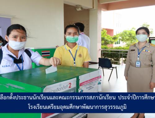 ผลการเลือกตั้งประธานนักเรียนและคณะกรรมการสภานักเรียน ประจำปีการศึกษา 2564