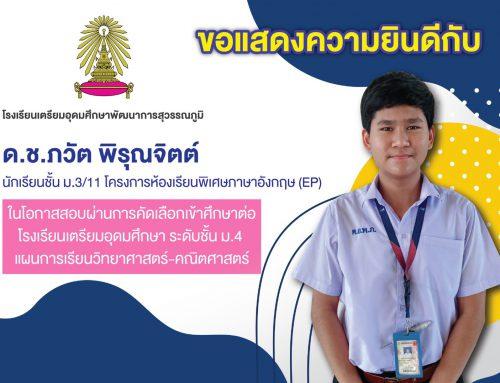 ขอแสดงความยินดีกับนักเรียนในโอกาสสอบผ่านการคัดเลือกเข้าศึกษาต่อโรงเรียนเตรียมอุดมศึกษา
