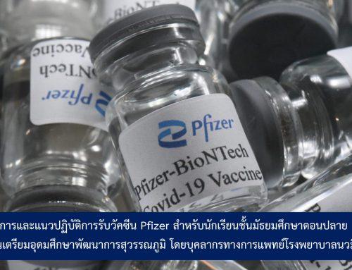 กำหนดการและแนวปฏิบัติ การรับวัคซีน Pfizer สำหรับนักเรียนชั้นมัธยมศึกษาตอนปลาย (ม.4-6)